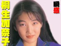 桐生加奈子