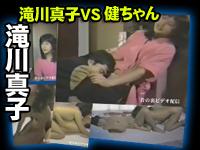 滝川真子VSクリーニング屋健ちゃん